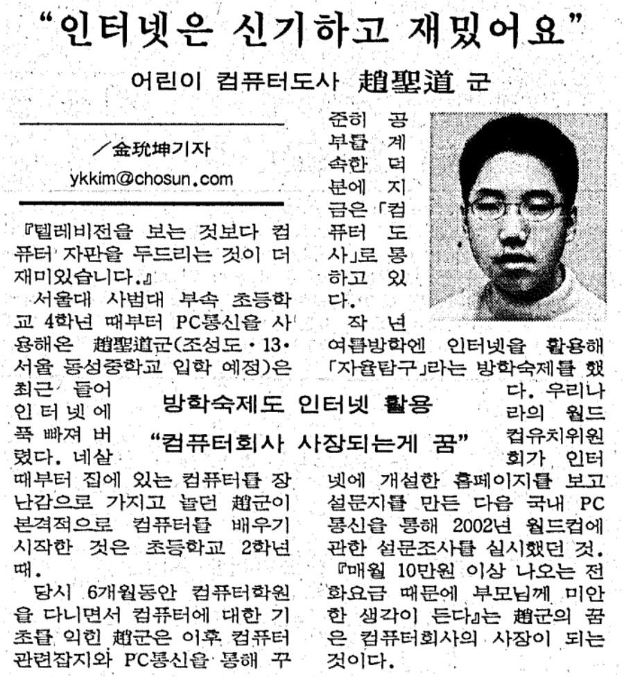 13세, 컴퓨터회사 사장의 꿈을 공표한 인터뷰 기사 ©조선일보