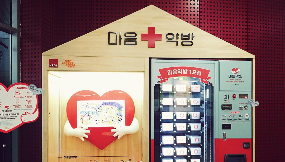 칸이 인정한 특별한 자판기, '마음약방'