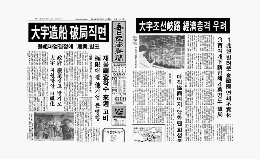 자료: 매일경제신문 (1989.6.8)(좌), 동아일보 (1989.6.8)(우)