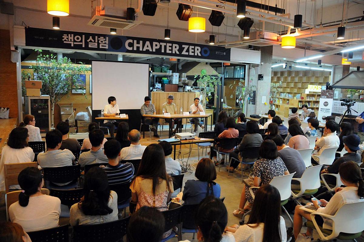 롤링다이스가 개최했던 연작 포럼 〈책의 실험 - 챕터제로(Chapter Zero)〉 행사 전경 © 롤링다이스