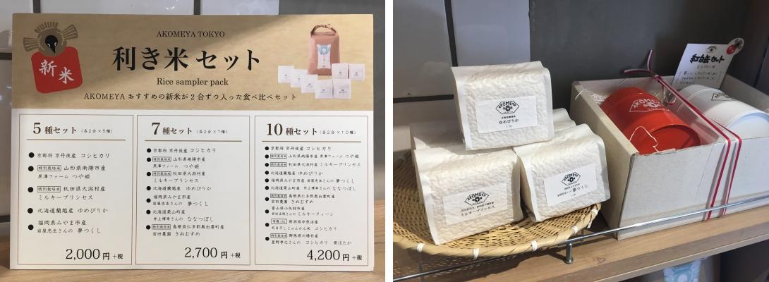 쌀 5~10종을 맛볼 수 있는 쌀 샘플러 팩입니다. 쌀을 2~3인분 단위로 소포장해 판매합니다. ⓒ트래블코드