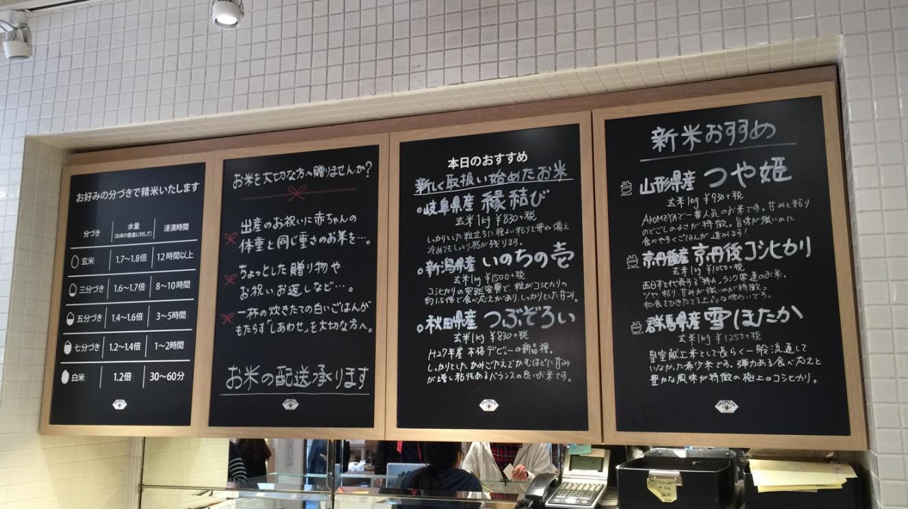 쌀 판매 코너의 게시판에서 정미도에 따른 밥짓는 방법, 쌀 선물하기 좋은 상황 예시, 새로 입고된 쌀 등을 안내하고 있습니다. ⓒ트래블코드