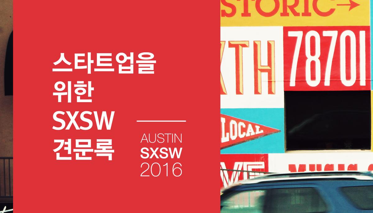 보라쇼, 남남서로 가라 - 2016 SXSW
