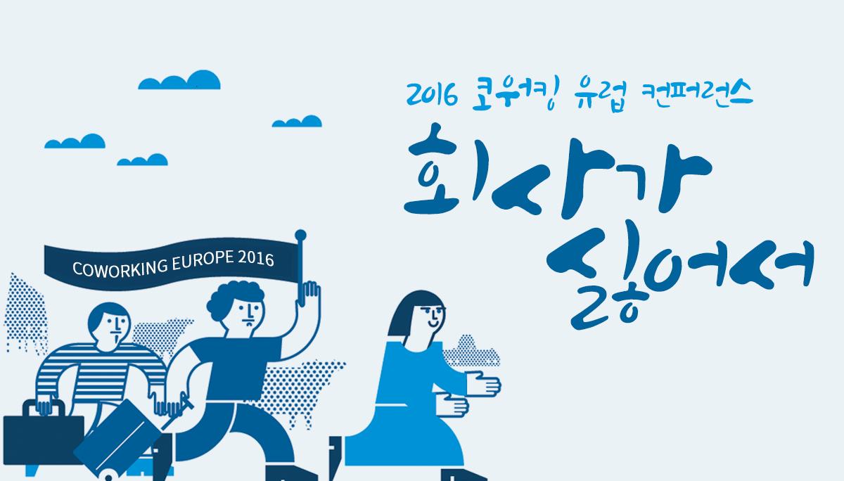 회사가 싫어서 - 2016 코워킹 유럽 컨퍼런스
