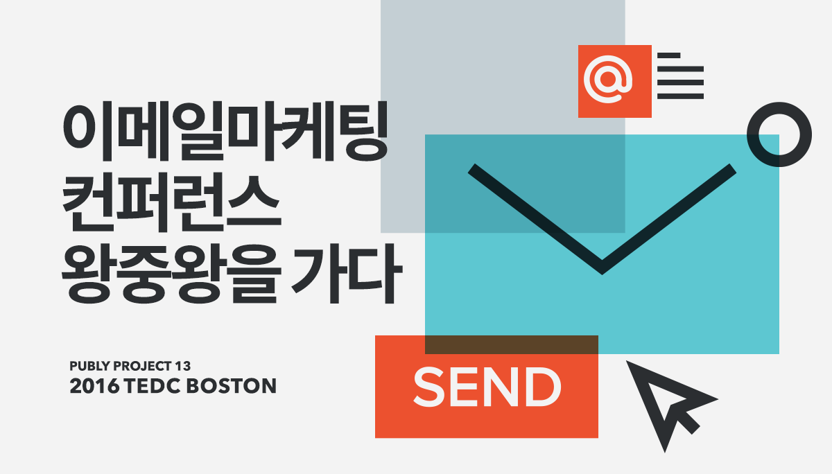 이메일마케팅 컨퍼런스, 왕중왕을 가다 - TEDC 보스턴