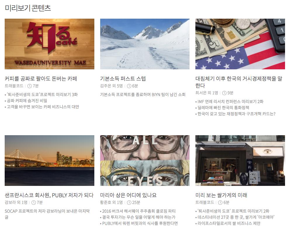 PUBLY 콘텐츠 팀에서 정성을 다해 발행하는 유료 콘텐츠의 미리보기(Preview) 글들