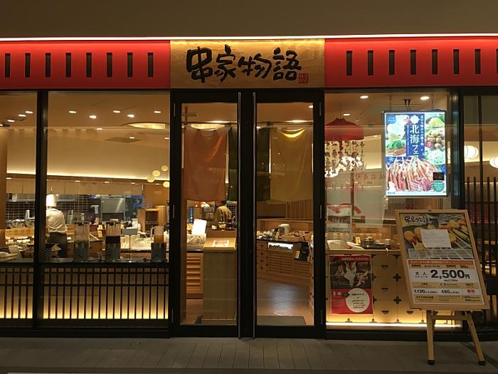 신주쿠 한복판에 널찍이 자리하고 있는 튀김가게 쿠시야 모노가타리의 전경입니다. ⓒ트래블코드