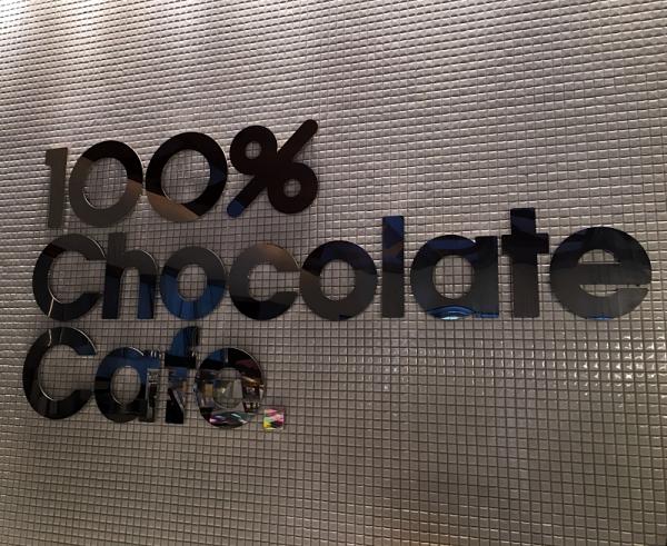 100% 초콜릿 카페의 내부 벽면은 바 초콜릿을 연상시키는 정사각형 모양의 타일로 이루어져 있습니다. ⓒ트래블코드