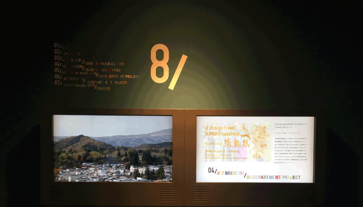D47 - 일본 47현에서 발견한 제품의 본질