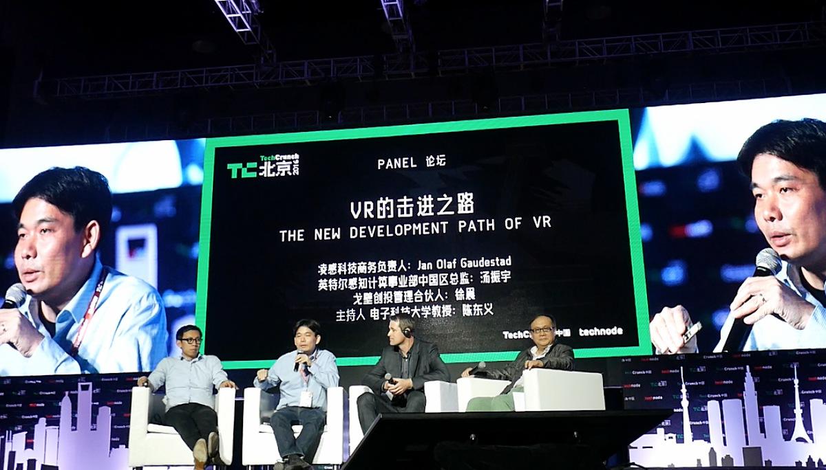 VR 관련 대담 ©TechNode