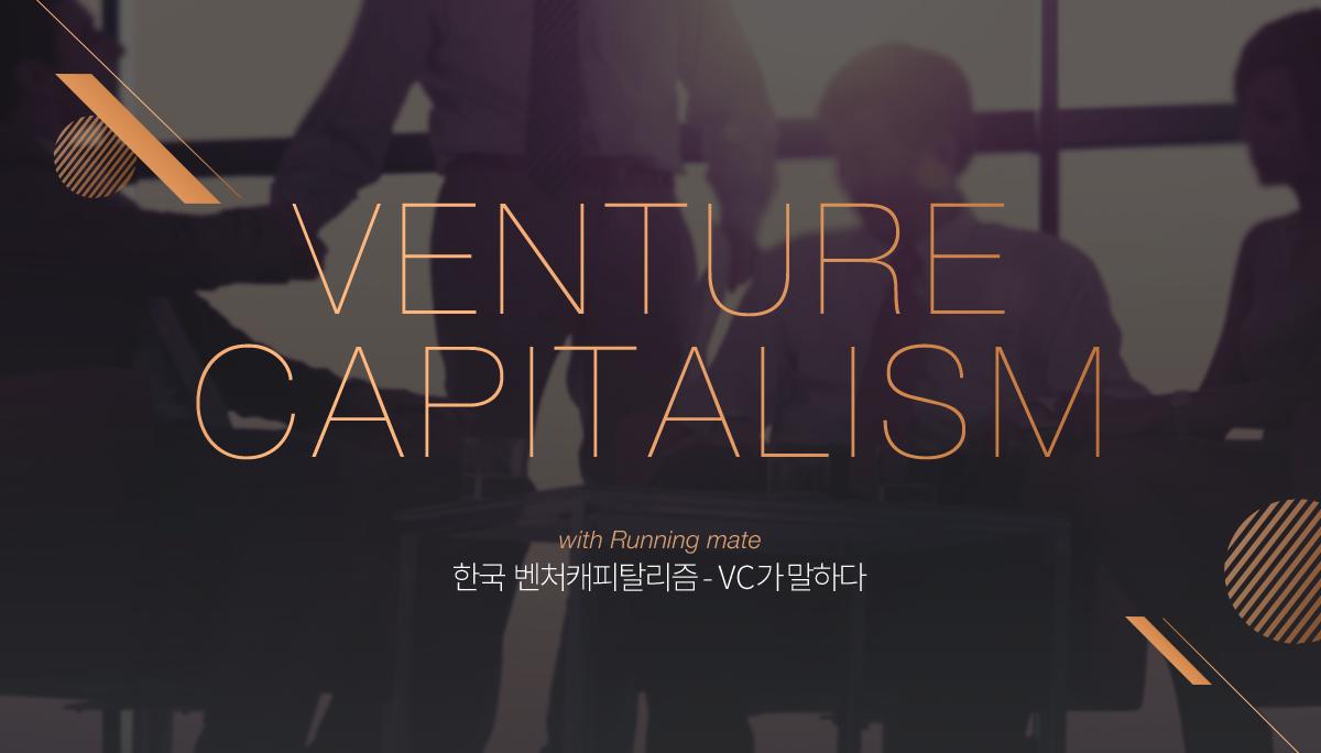 한국 벤처캐피탈리즘 <br /> - VC가 말하다