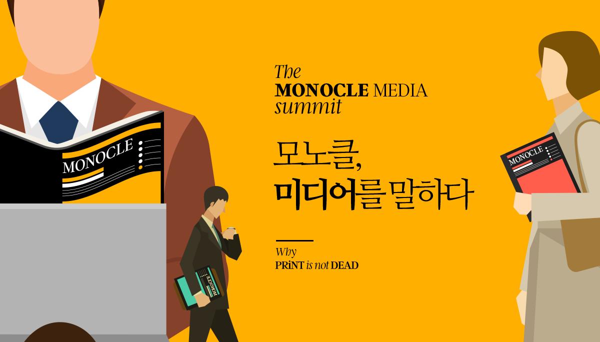 모노클, 미디어를 말하다  - Monocle Media Summit