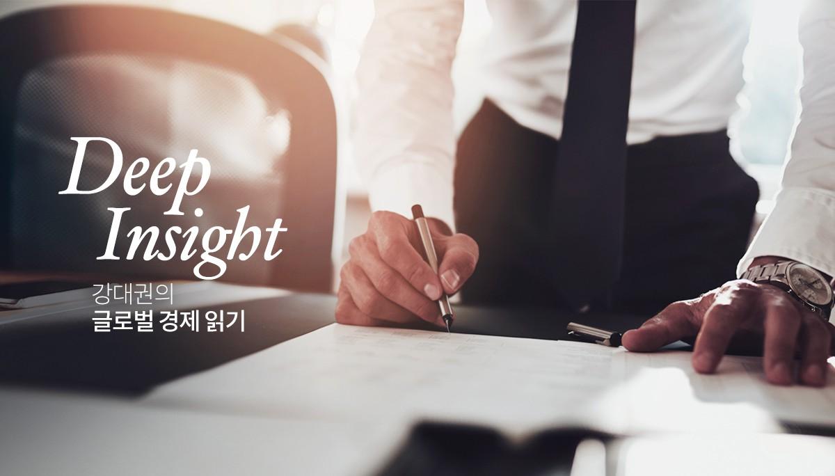 DEEP INSIGHT <br /> - 강대권의 글로벌 경제 읽기