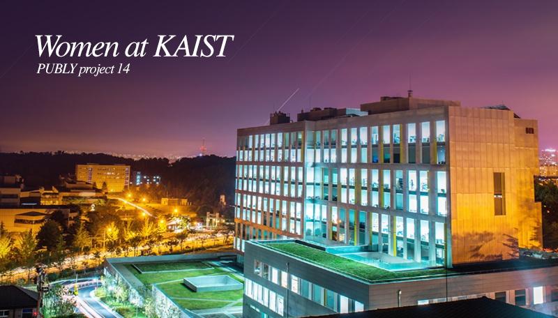 Women at KAIST - 걸스로봇 이진주 대표의 본격 인터뷰 시리즈