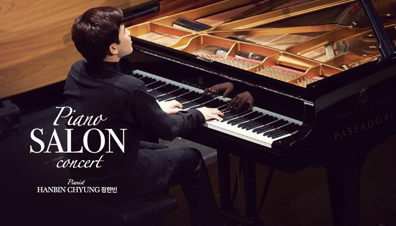 피아니스트 정한빈의 예술과 인생 + Salon Concert