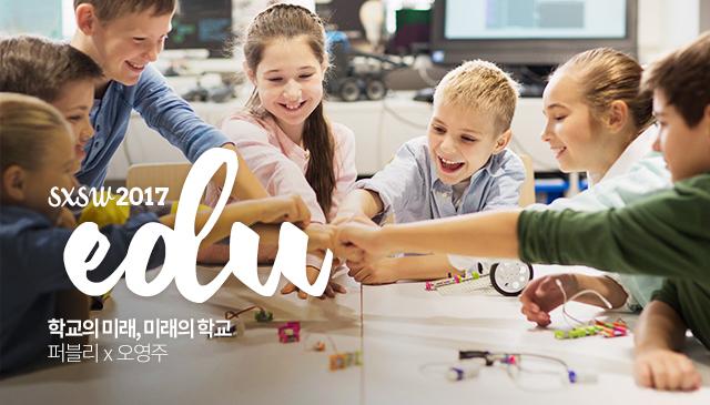 학교의 미래, 미래의 학교 - SXSWedu 2017