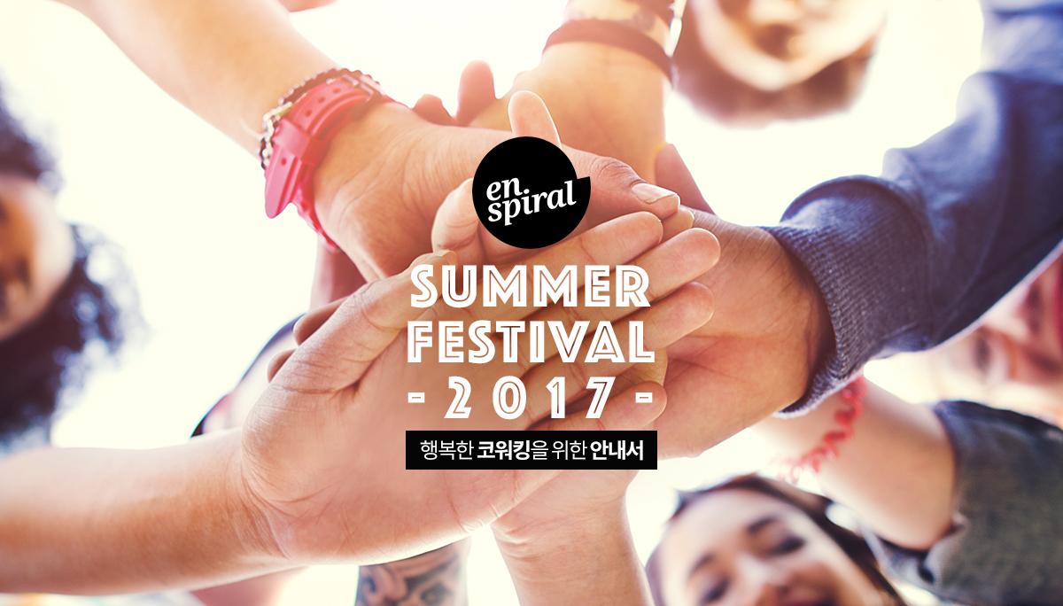행복한 코워킹을 위한 안내서-<br /> Enspiral Summer Festival