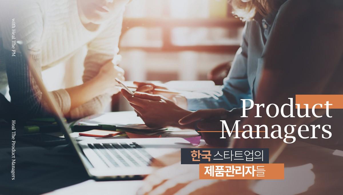 한국 스타트업의 제품 관리자들(Product Managers)