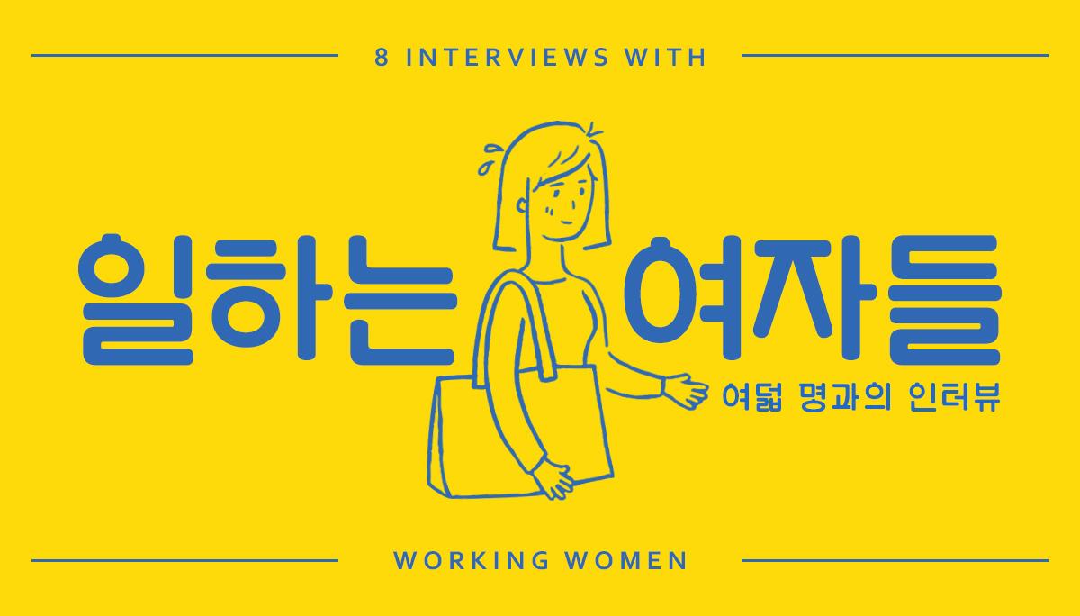 일하는 여자들<br /> - 여덟 명과의 인터뷰