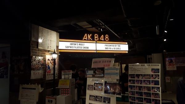 AKB48 극장의 입구입니다. 첫 공연의 관객은 7명이었으나 이제는 팬들의 성지가 되었습니다. ⓒ트래블코드