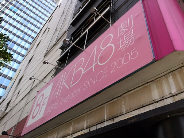 AKB48 극장은 큰 인기를 얻은 이후에도 초심을 잃지 않고 같은 자리를 지키고 있습니다. ⓒ트래블코드