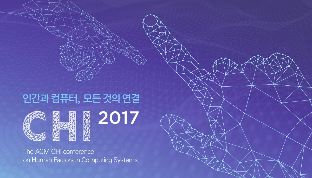 거의 모든 것의 연결, <br /> HCI의 최전선 - CHI 2017