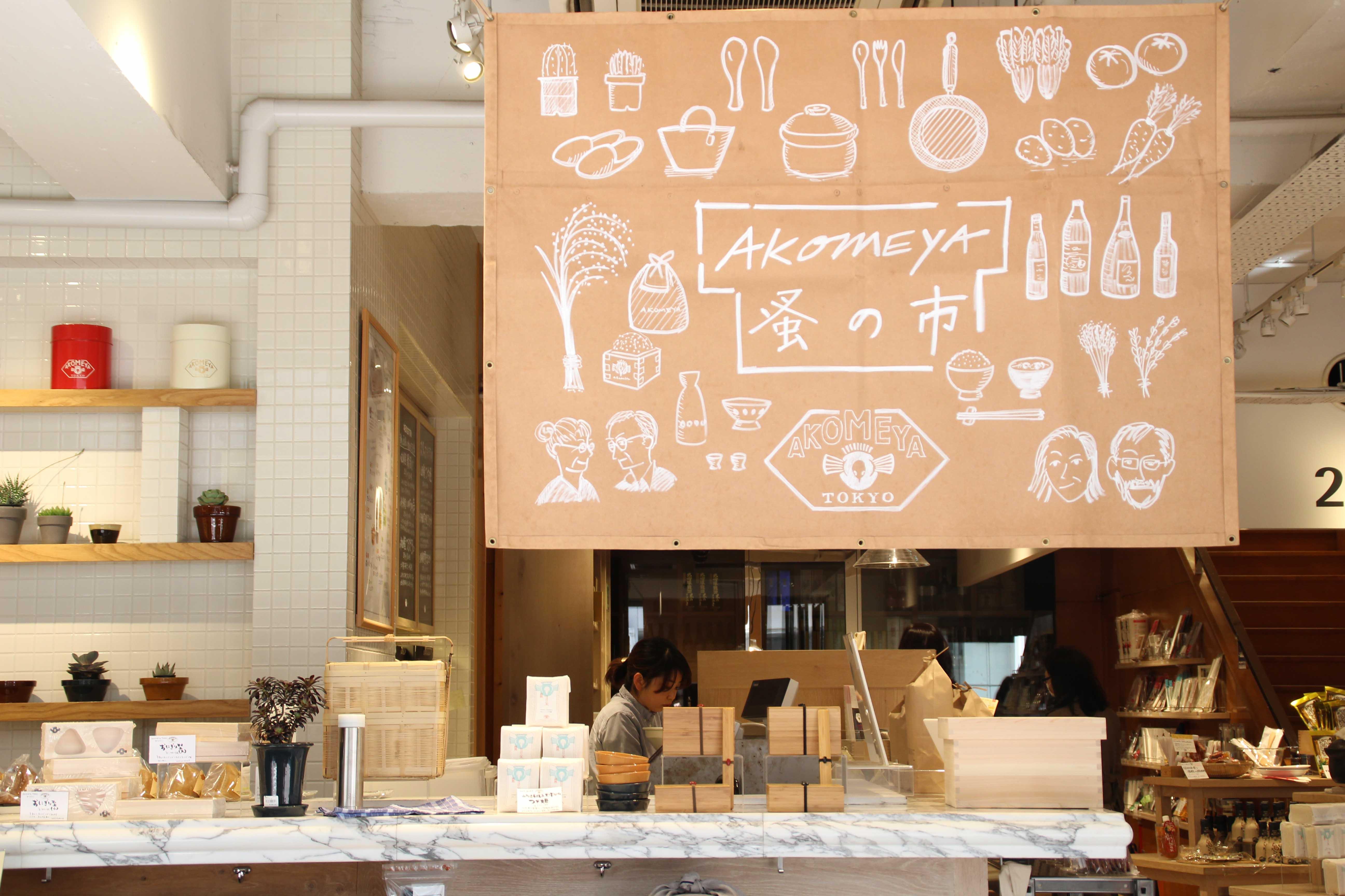 자체 패키지 디자인도 꾸준히 개발합니다. 아코메야가 직접 만든 디자인을 매장 곳곳에서 활용하고 있습니다. ⓒ트래블코드