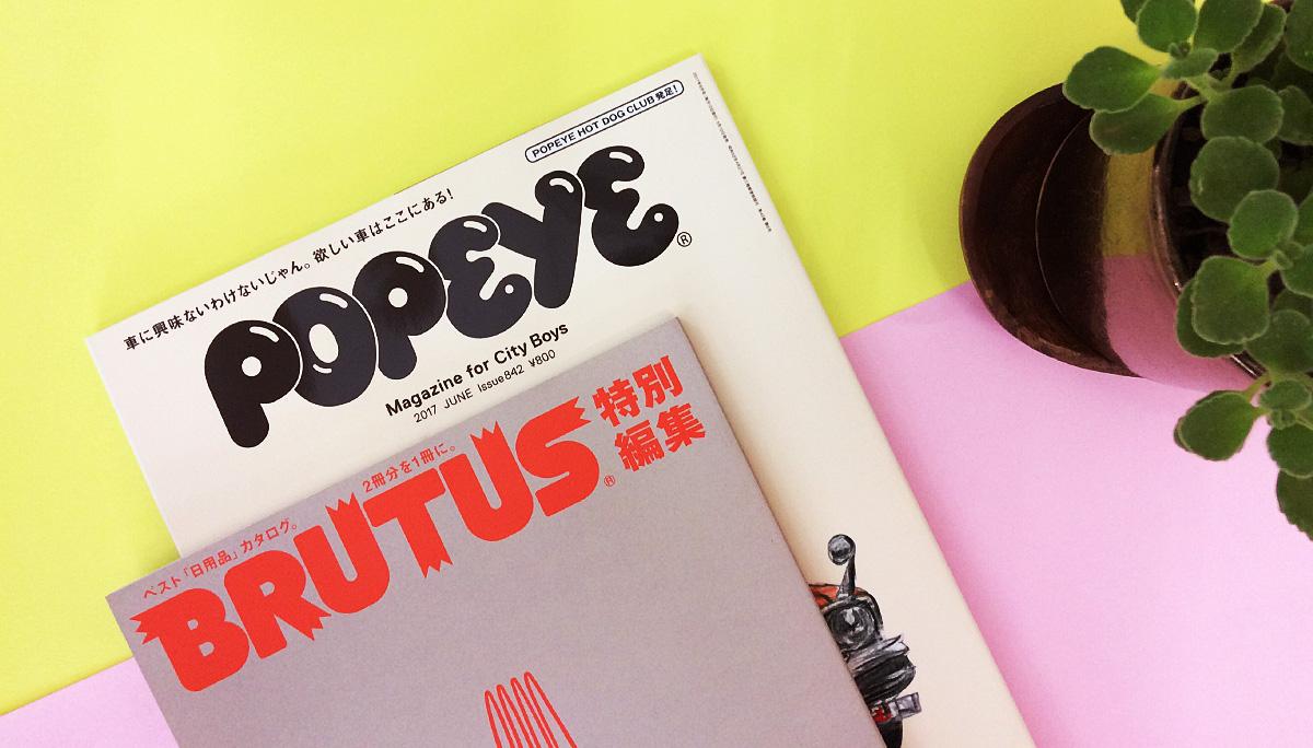 팔리는 기획을 배운다 - 잡지 BRUTUS & POPEYE
