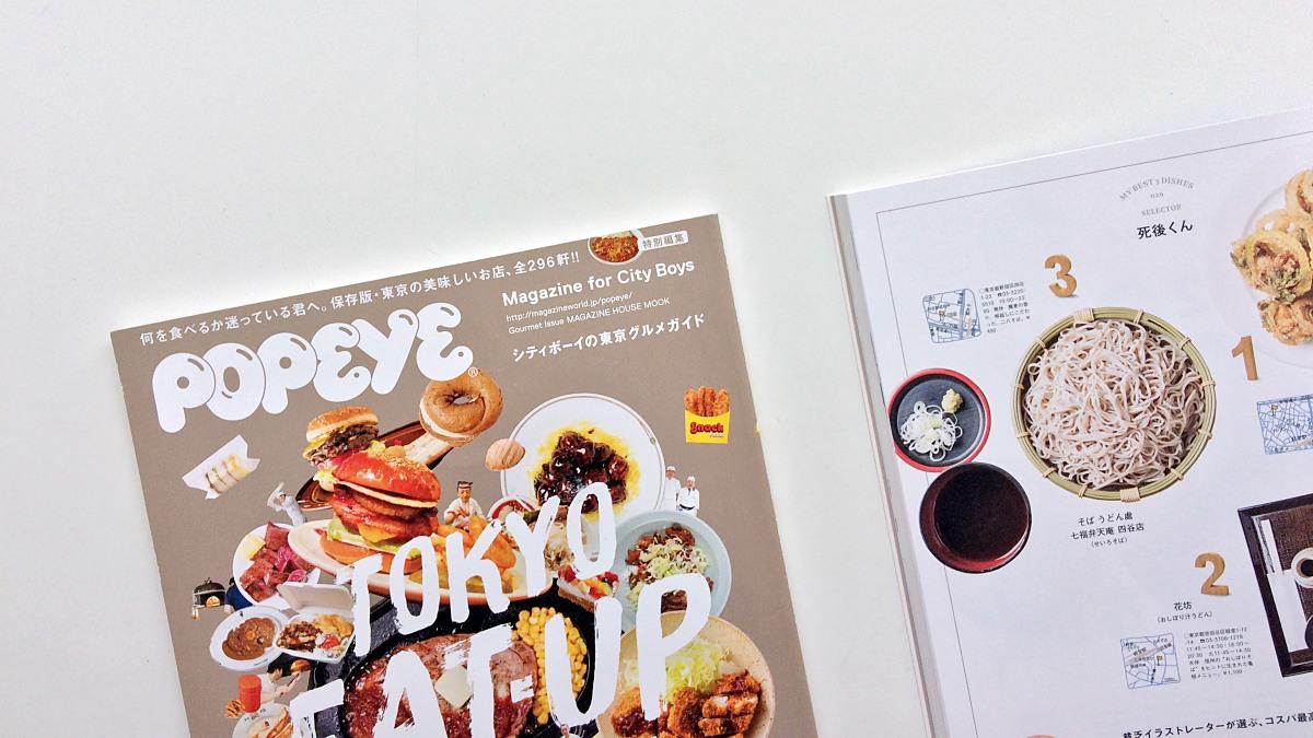 POPEYE의 TOKYO EAT-UP 시리즈 ©손현