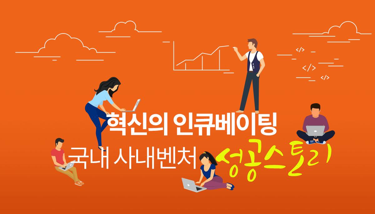 혁신의 인큐베이팅 -  국내 사내벤처 성공스토리