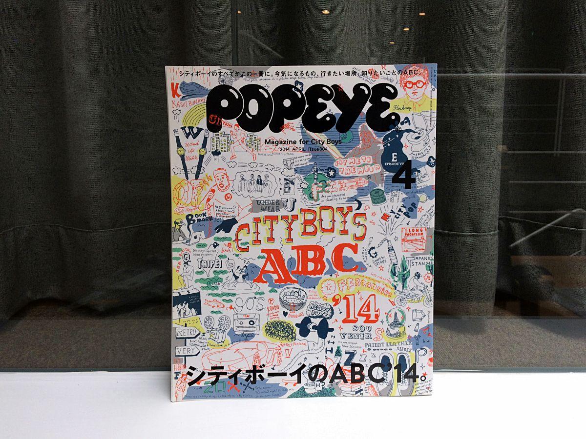 2014년 4월에 발행된 '시티보이의 ABC' / POPEYE No.804 ©손현