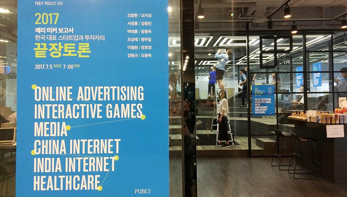 한국의 미디어 소비 행태는 어떻게 될까