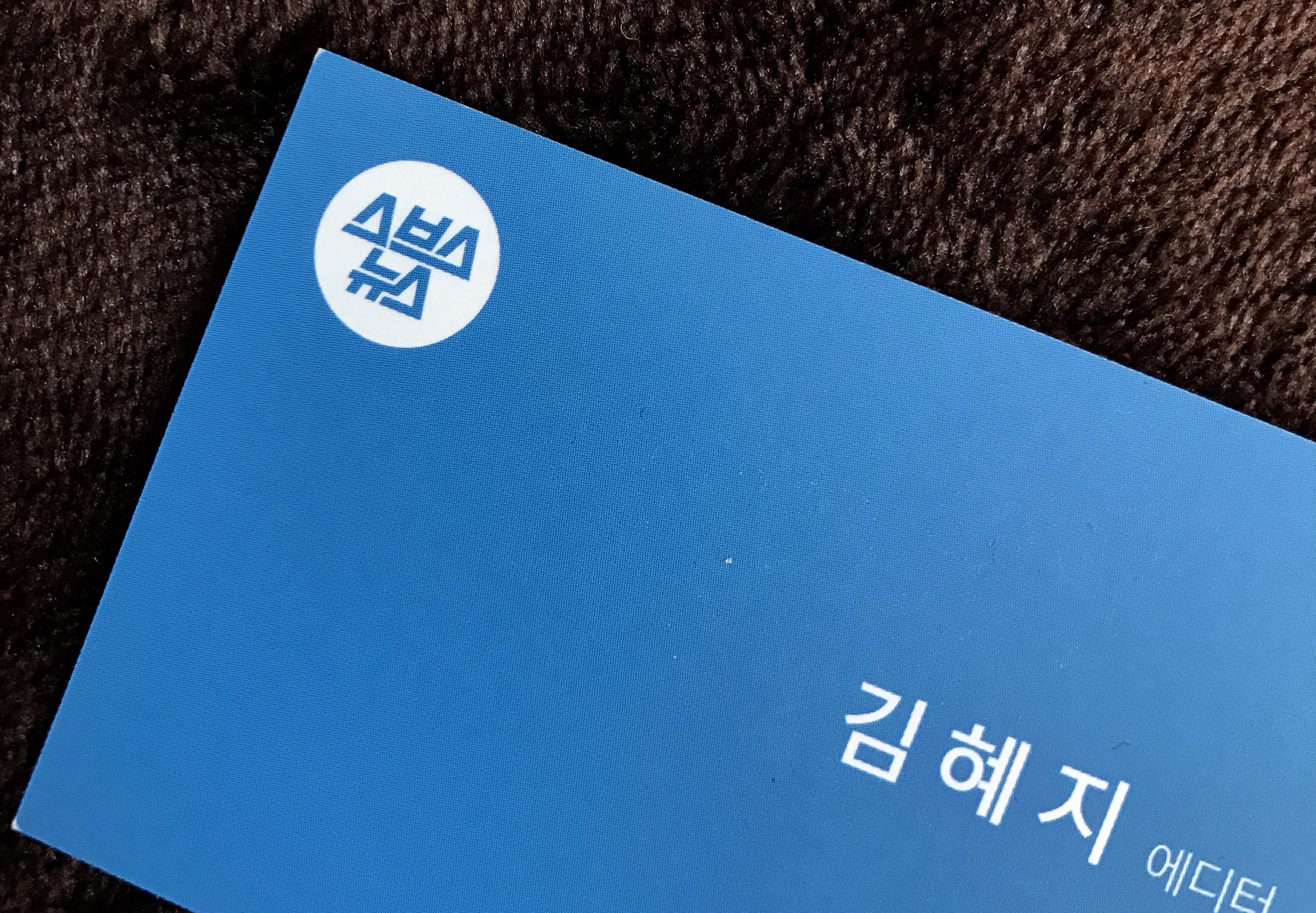 그래도 충성충성충성^^7 ©김혜지