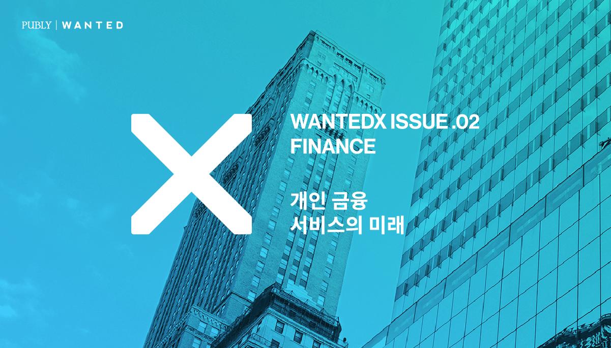 WANTED X PUBLY -  개인 금융 서비스의 미래