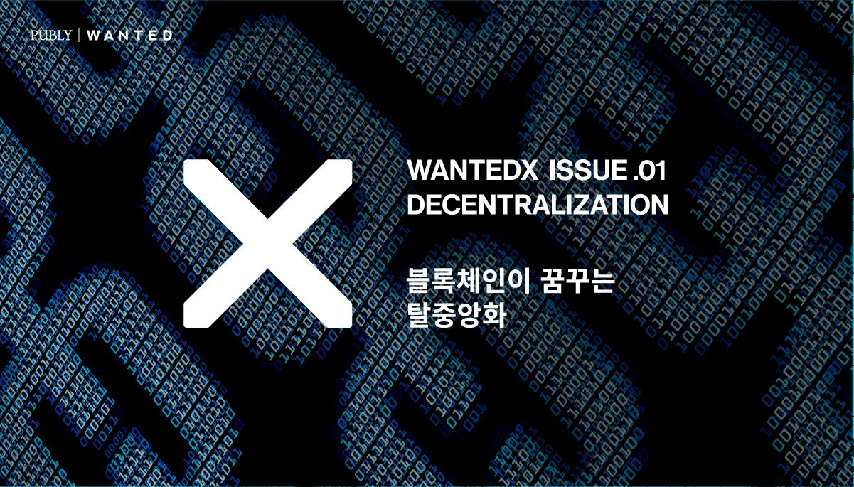 WANTED X PUBLY - 블록체인이 꿈꾸는 탈중앙화