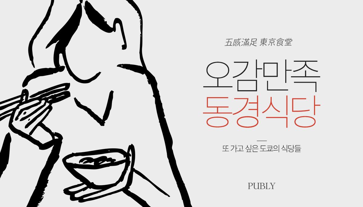 오감만족(五感滿足) 동경식당(東京食堂)
