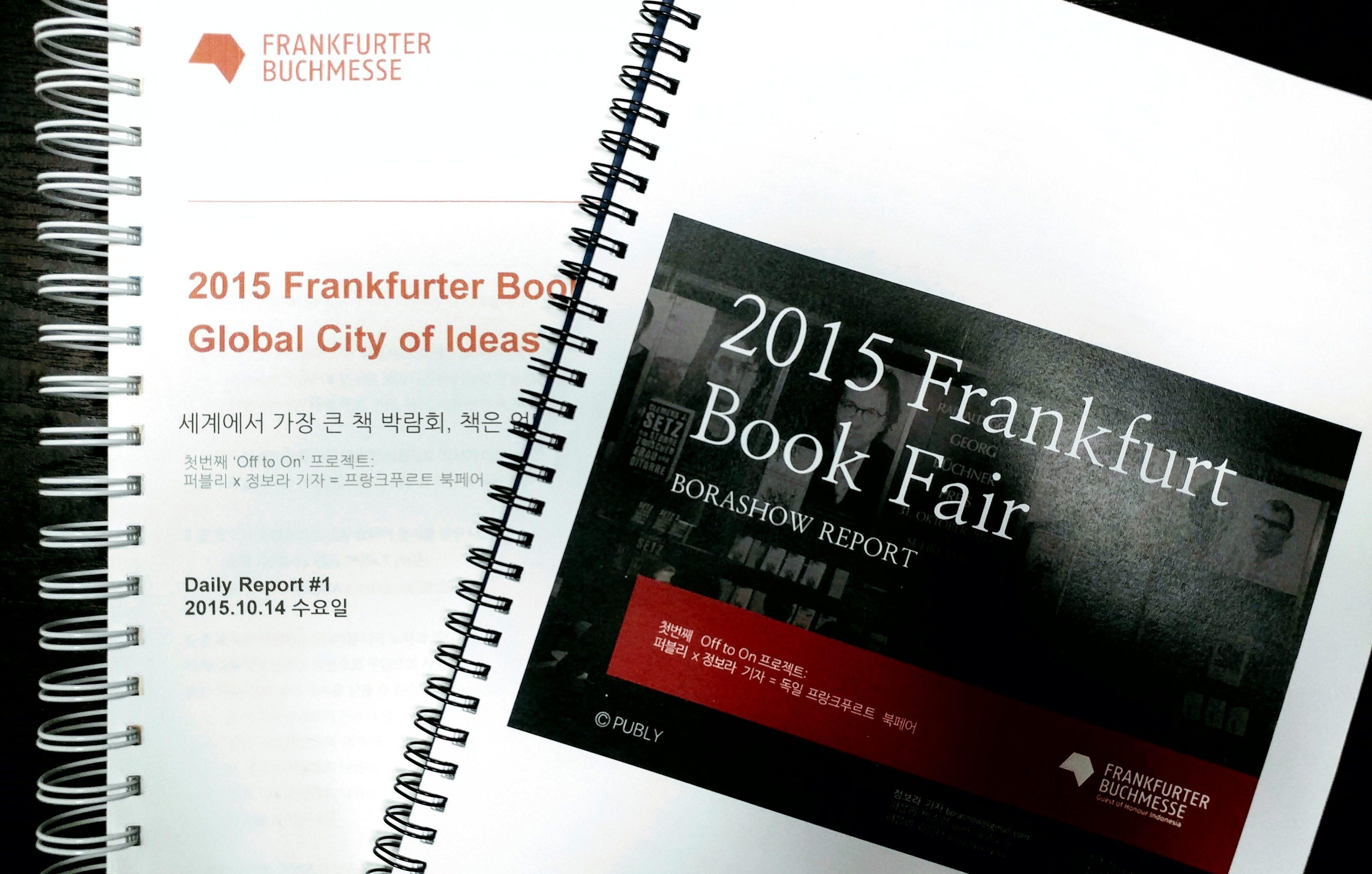 2015년 프랑크푸르트 북페어 리포트의 제본 실물 ⓒPUBLY