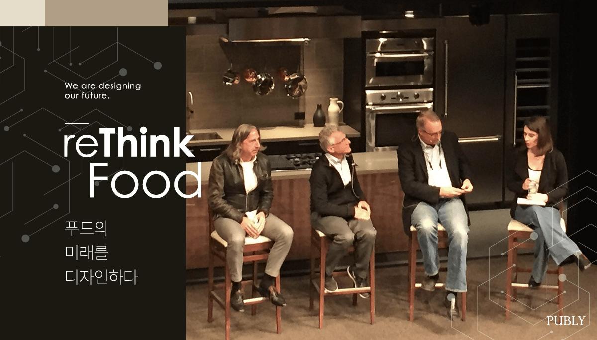 푸드의 미래를 디자인하다 - reThink Food 2017