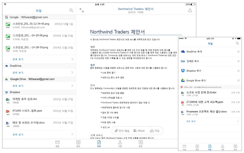 파일첨부 기능이 강점인 Outlook Mobile