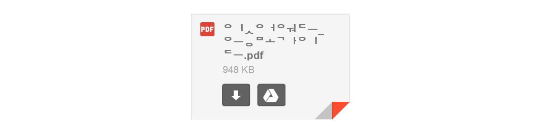 원래 '잇어워드응모가이드.pdf'란 이름의 파일이다.