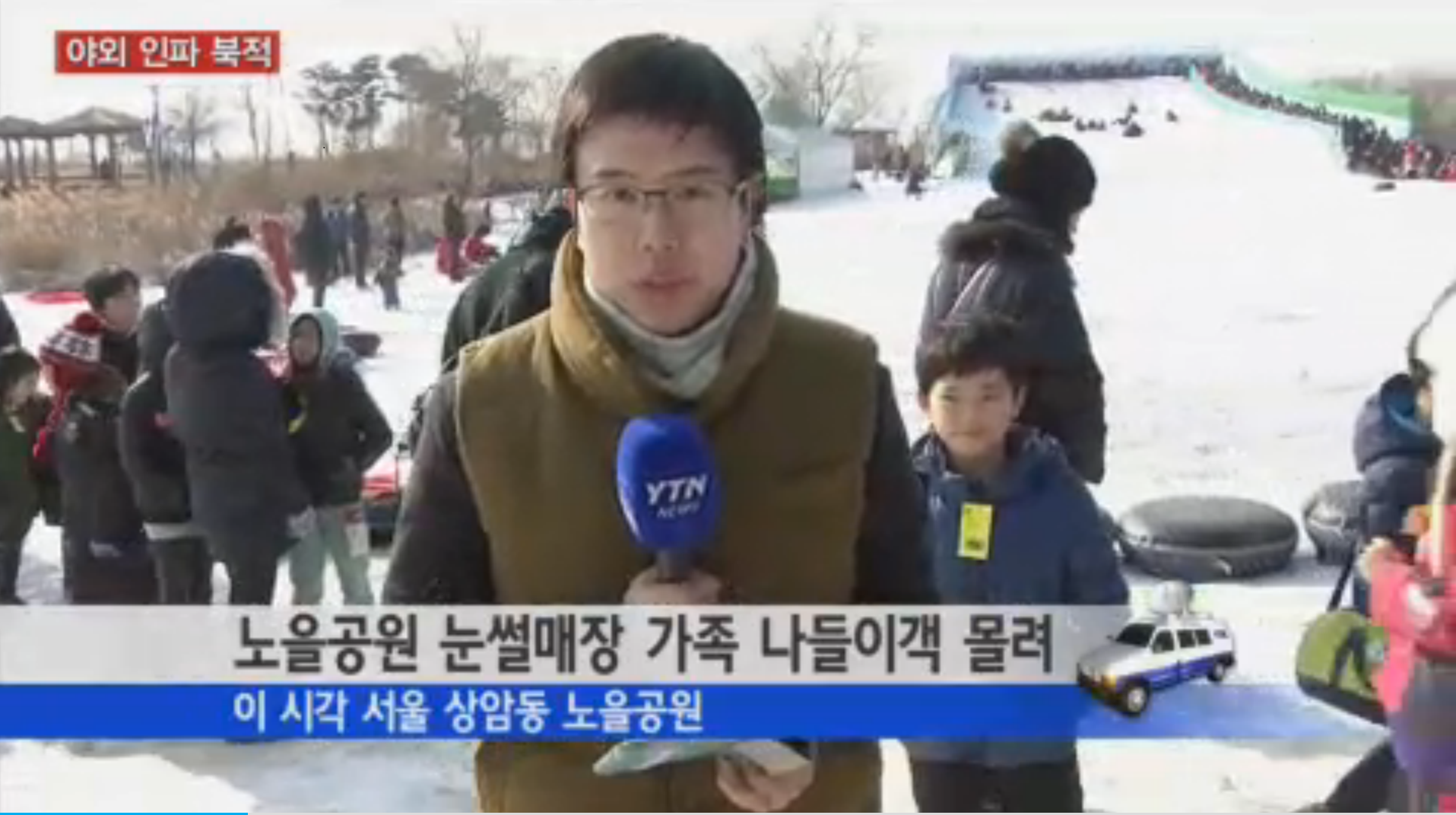 미세먼지 속 포근… 야외 행사장 북적! (2014.1.11) ⓒYTN