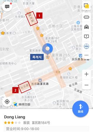 화면 출처: 가오더디투(高德地图, Gaode Ditu) 앱