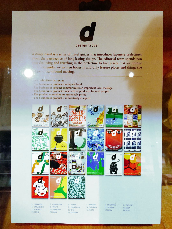 d design travel 안내문. 각 현에서 지속 가능한 디자인 명소를 찾는다. ©생각노트