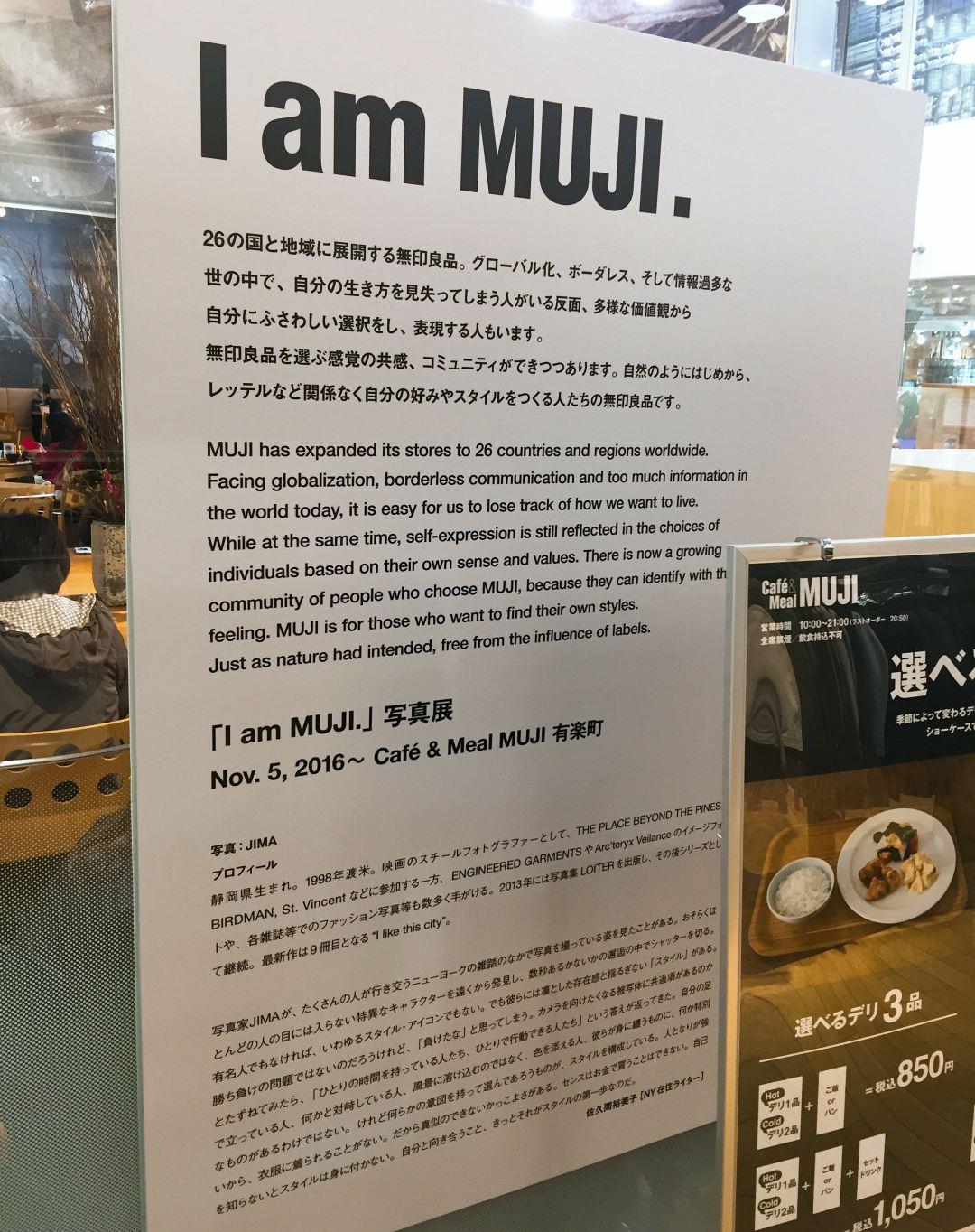 I am MUJI 캠페인을 설명한 안내판 ©생각노트