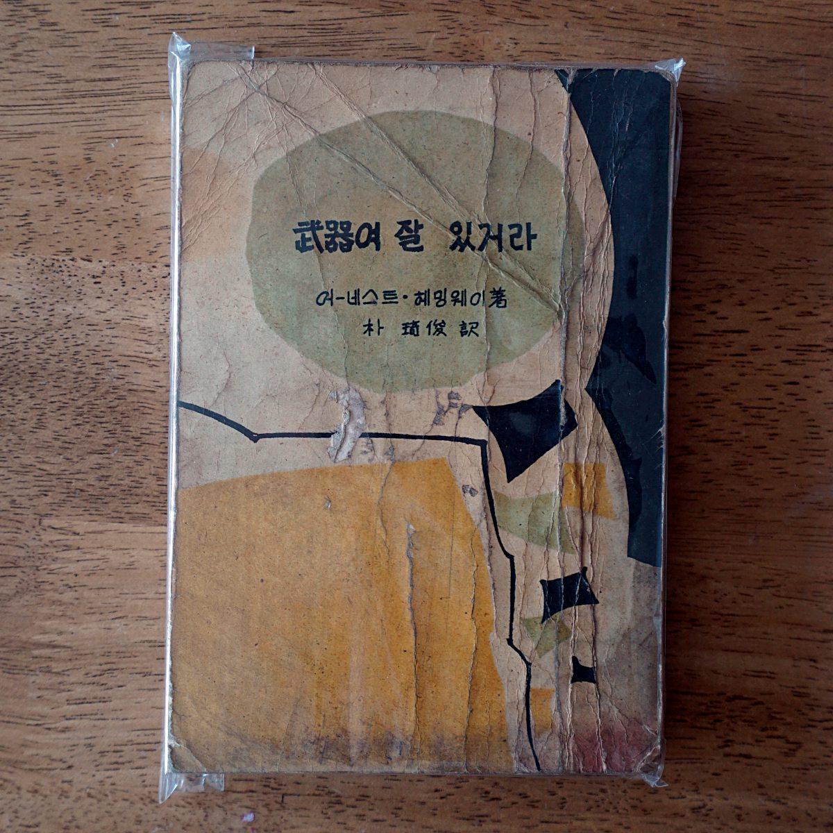 어네스트 헤밍웨이, <무기여 잘 있거라> 동서문화사(1959) ⓒ조경국