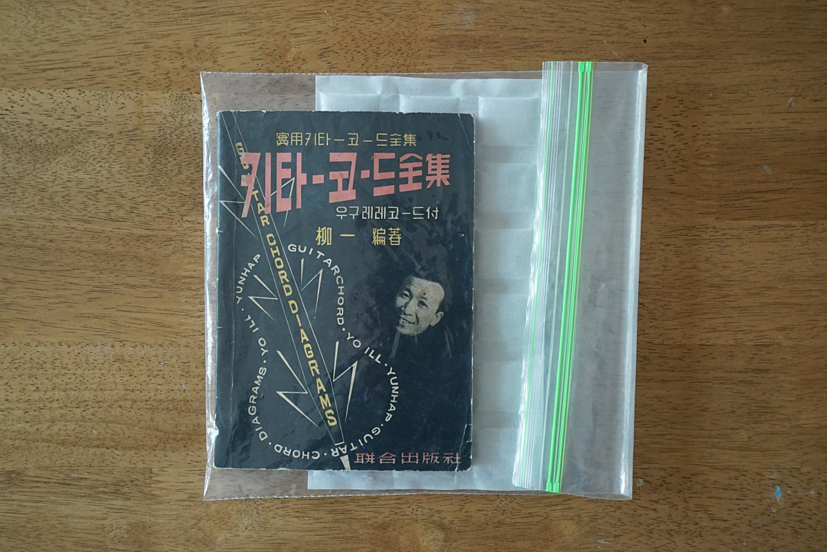 유일 편저, <키타-코-드 전집> 연합출판사(단기 4292, 1959년) ⓒ조경국