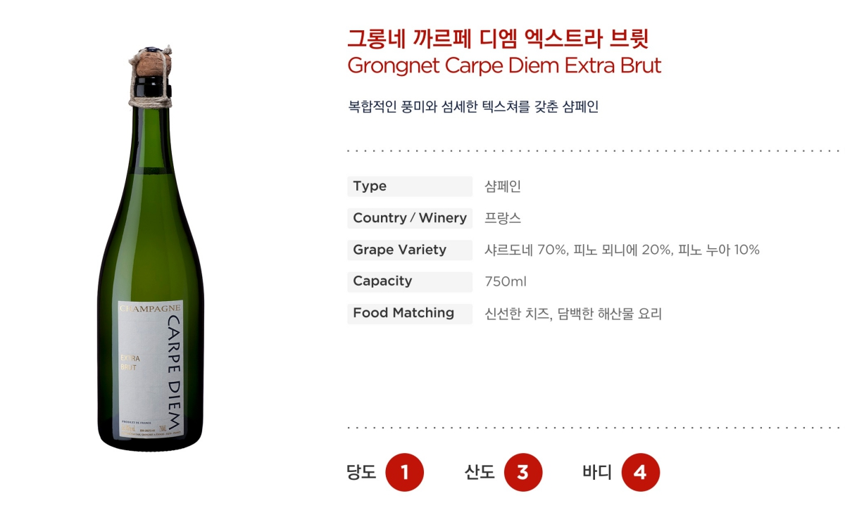 신세계 엘앤비(L&B)의 와인 리스트 예시 ©신세계 L&B