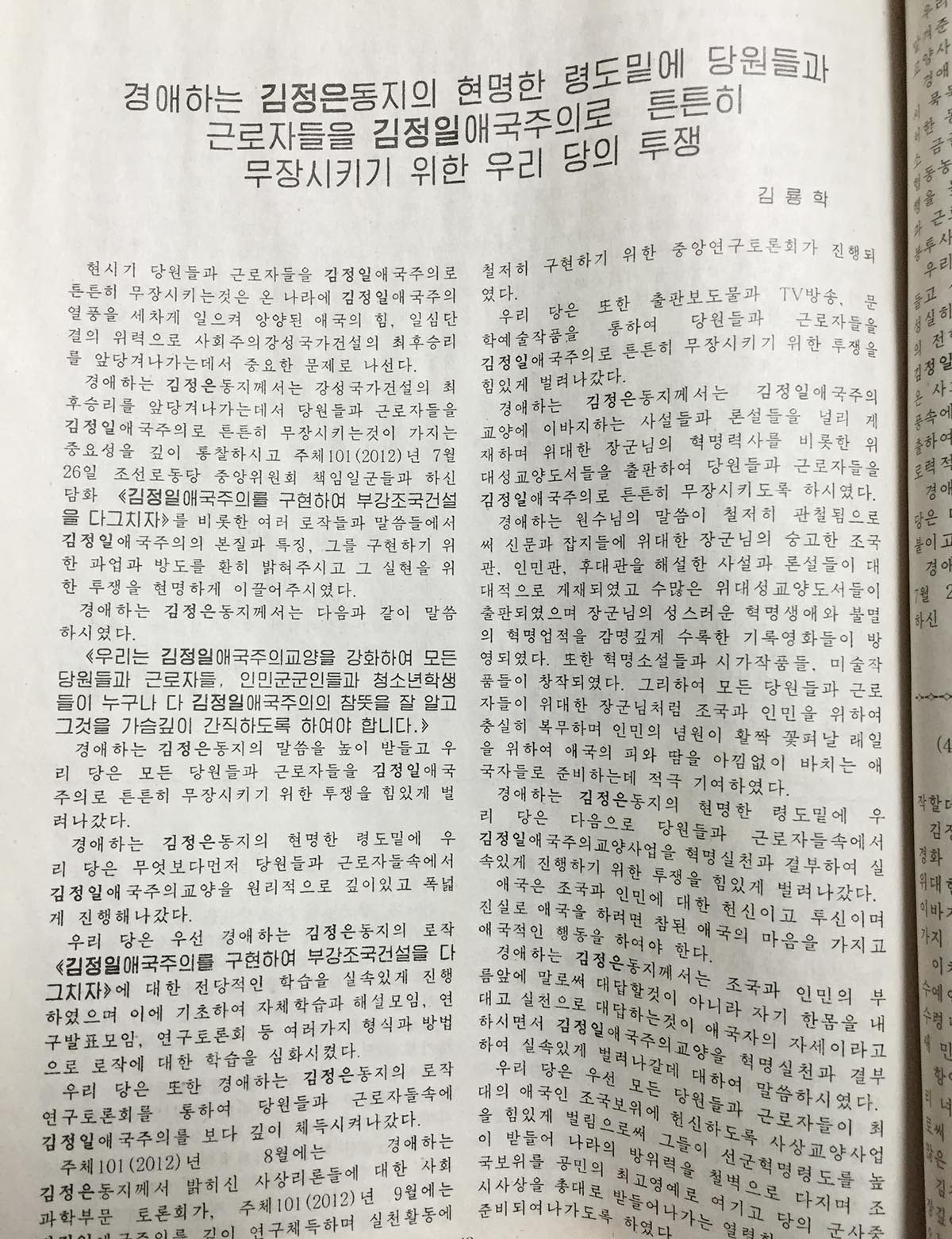 상하이 시립도서관에 비치된 북한의 체제 선전용 잡지 ©문수미