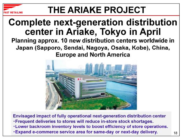 아리아케 프로젝트에 관한 자료 화면 캡쳐 ©패스트리테일링
