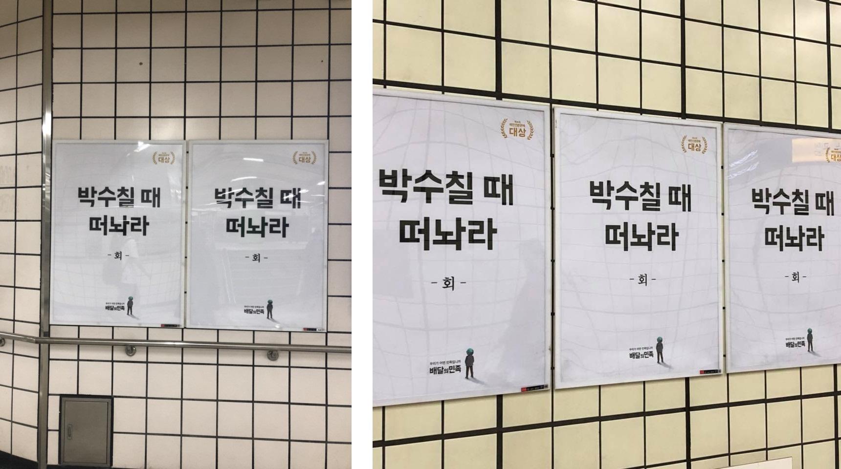 지하철 역사에 게시된 옥외광고 ⓒ이승희